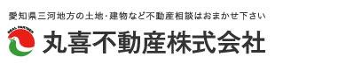 丸喜不動産、愛知県三河地方の土地・建物など不動産相談はおまかせください。