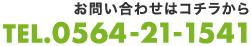 丸喜不動産本社連絡先:0564-21-1541